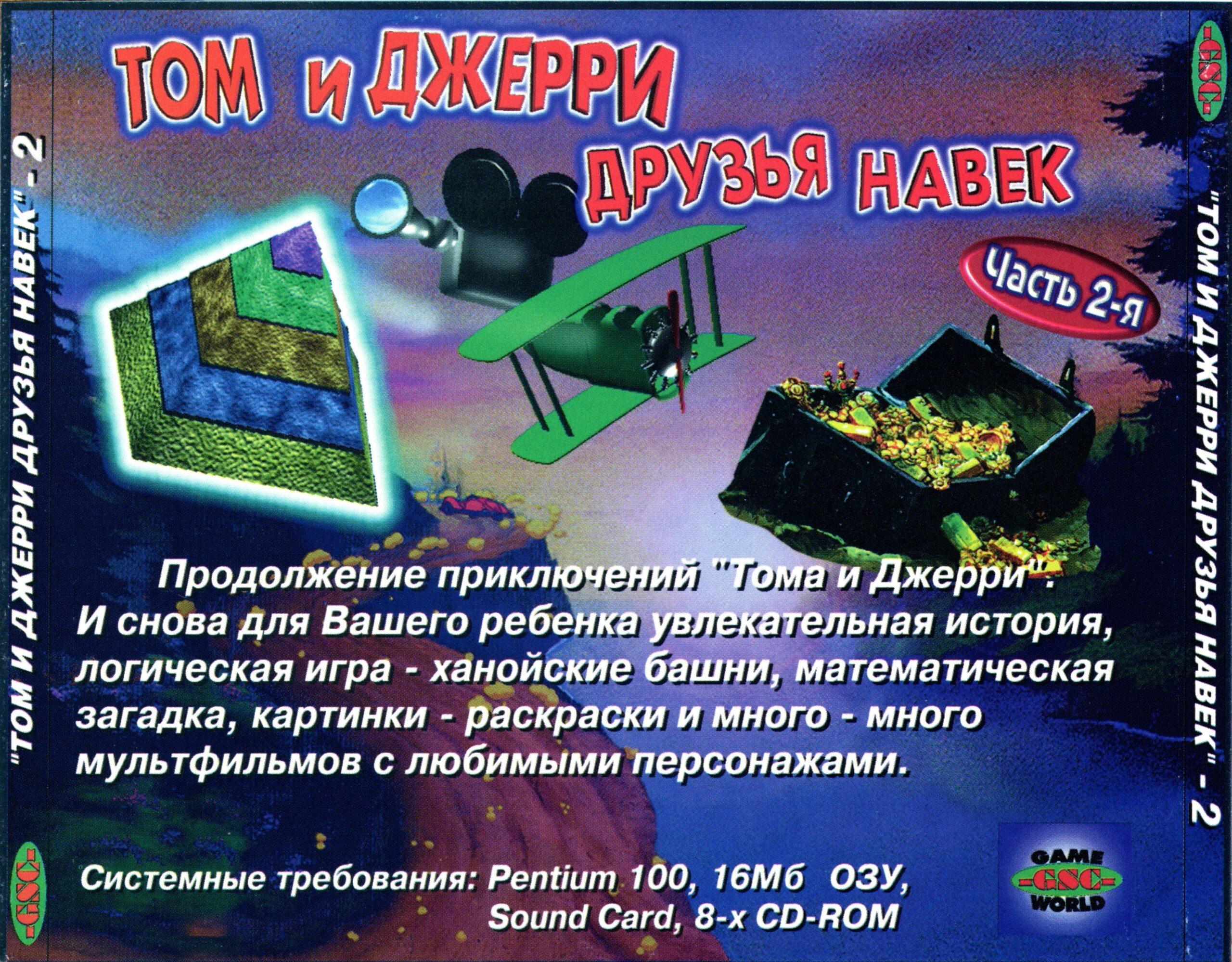 Tom i Jerry - przyjaciele na zawsze, część II
